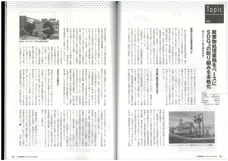 月刊廃棄物 12月.jpg