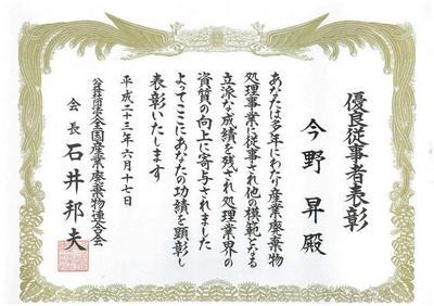 写真:20110617imano.jpg