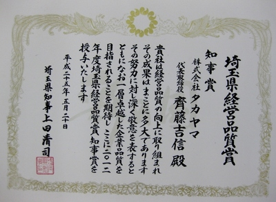 写真:20130520SQAsyoujou.jpg