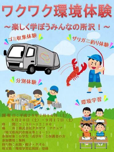 写真:wakuwaku1_1607-09.jpg