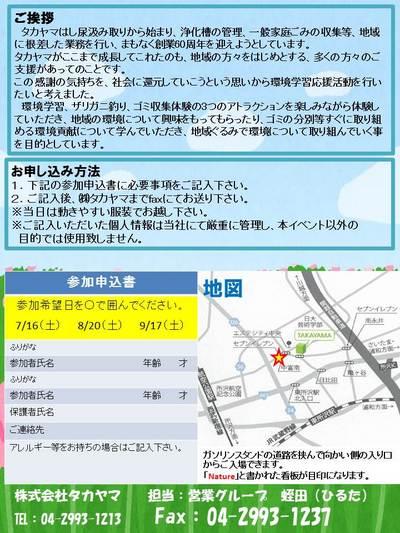 写真:wakuwaku2_1607-09.jpg