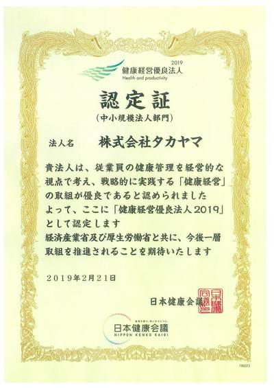 写真:2019.2.21健康経営優良法人「認定証」.jpg