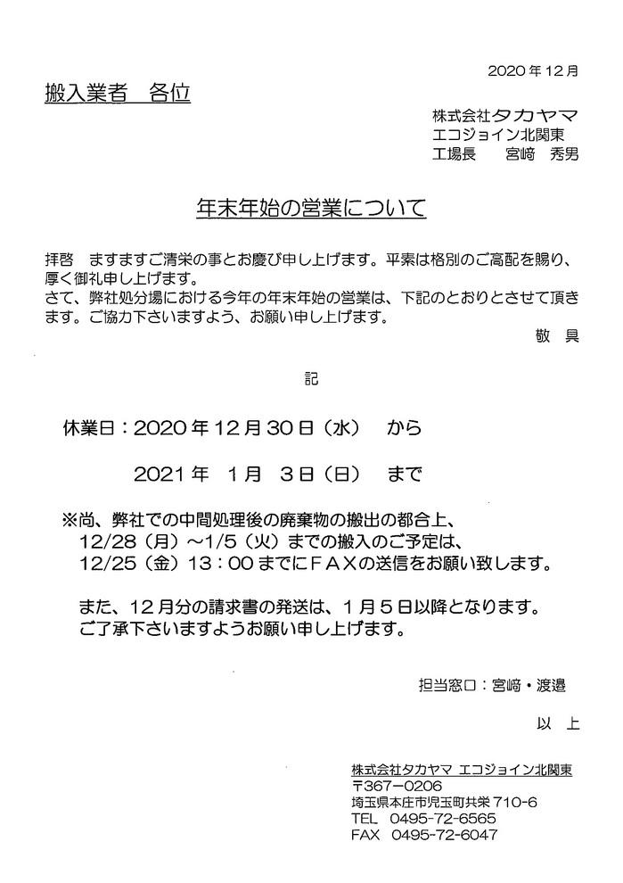 【ejk年末年始の営業について】.jpg
