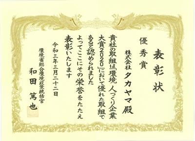 写真:賞状.jpg