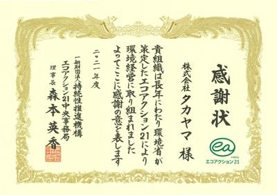 写真:エコアクション21賞状.jpg
