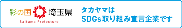 タカヤマはSDGs取り組み宣言企業です